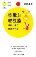 空飛ぶ納豆菌