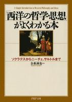「西洋の哲学・思想」がよくわかる本