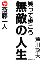 斎藤一人 笑って歩こう無敵の人生(KKロングセラーズ)