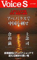 しのびよる中国 台湾、韓国の運命 アベノミクスで中国を刺せ 【Voice S】