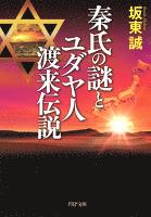 秦氏の謎とユダヤ人渡来伝説