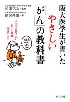 阪大医学生が書いたやさしい「がん」の教科書
