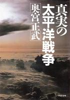 真実の太平洋戦争