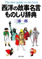 西洋の故事名言ものしり辞典