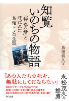 知覧いのちの物語(きずな出版)