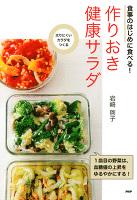 太りにくいカラダをつくる 食事のはじめに食べる! 作りおき健康サラダ