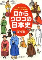 目からウロコの日本史