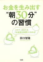 """お金を生み出す""""朝30分""""の習慣(大和出版)"""