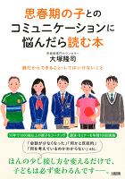 思春期の子とのコミュニケーションに悩んだら読む本(大和出版)