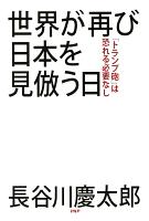 世界が再び日本を見倣う日