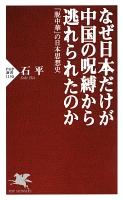 『なぜ日本だけが中国の呪縛から逃れられたのか』の電子書籍