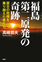 『福島第二原発の奇跡』の電子書籍