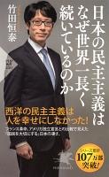『日本の民主主義はなぜ世界一長く続いているのか』の電子書籍