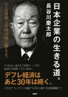 日本企業の生きる道。 ユーロ崩壊と中国内戦に備えよ!