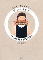 人生で一度は食べたいサンドイッチ