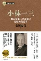 日本の企業家5 小林一三