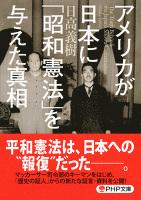 アメリカが日本に「昭和憲法」を与えた真相(PHP文庫)
