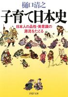 子育て日本史
