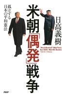 米朝「偶発」戦争