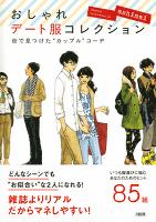 """街で見つけた""""カップル""""コーデ おしゃれデート服コレクション(大和出版)"""