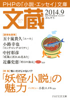 文蔵 2014.9