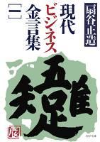 現代ビジネス金言集(一)