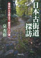 日本「古街道」探訪