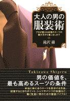 『大人の男の服装術』の電子書籍