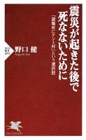 『震災が起きた後で死なないために』の電子書籍