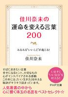 佳川奈未の運命を変える言葉200