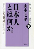 日本人とは何か。(下巻)