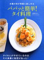 本場の味が気軽に楽しめる パパッと簡単!タイ料理