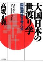 大国日本の世渡り学