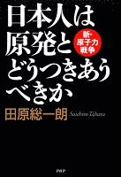 日本人は原発とどうつきあうべきか 新・原子力戦争