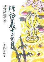 修証義十二か月(曹洞宗宗務庁)