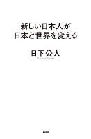 新しい日本人が日本と世界を変える