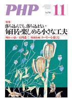 月刊誌PHP 2014年11月号