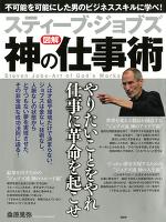 [図解] スティーブ・ジョブズ 神の仕事術