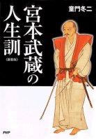 [新装版]宮本武蔵の人生訓