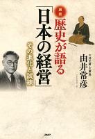 講話 歴史が語る「日本の経営」