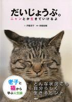 老子と猫から学ぶ人生論 だいじょうぶ。