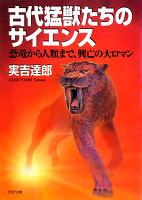 古代猛獣たちのサイエンス