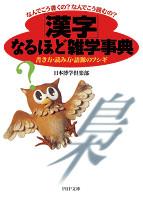 なんでこう書くの?なんでこう読むの? 「漢字」なるほど雑学事典