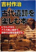 古代遺跡を楽しむ本