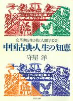 中国古典・人生の知恵