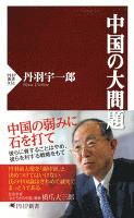 『中国の大問題』の電子書籍