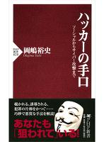 『ハッカーの手口』の電子書籍