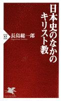 日本史のなかのキリスト教