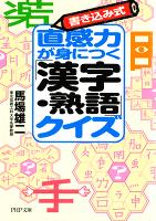 書き込み式 直感力が身につく「漢字・熟語」クイズ