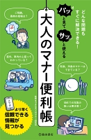 『パッと見てサッと使える大人のマナー便利帳(池田書店)』の電子書籍
